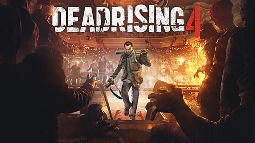 DEAD RISING4 (デッドライジング4) 攻略Wiki