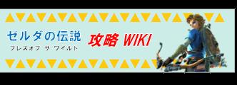 ゼルダの伝説 ブレス オブ ザ ワイルド 攻略 Wiki